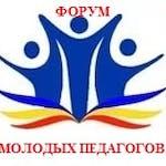 Форум молодыдх педагогов